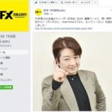 『FX攻略.com主催FXトレーダー交流会の参加者募集!(6/23)』の画像