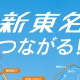 『本日開通!新東名の浜松いなさJCT-豊田東JCT間が繋がるよー! - 2/13(土)15時開通』の画像