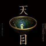 『東洋陶磁美術館 特別展「天目―中国黒釉の美」 ~令和2年11月8日 【情報】』の画像