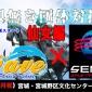 【本日!!wave4人体制スタート】 9/21(月祝)17:...