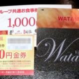 『新ワタミ訪問4点セットを持って坐・和民で一人のみ!人生で初めてのボトルキープ【株主優待・クーポン】』の画像