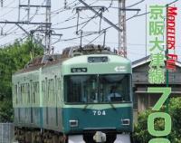 『月刊とれいん No.479 2014年11月号』の画像