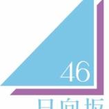 『日向坂46のロゴに欅坂46の『緑』が入っていない件・・・』の画像