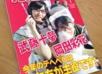 【AKB48】武藤十夢と岡田彩花が一緒にあん誰に出演し、嫉妬する田野優花【まとめ田野】