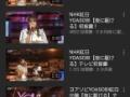 【悲報】元ソフトバンクの大場翔太さん、釣り動画をあげまくって垢BANされる