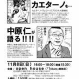 『11/8 名古屋カエターノ・ヴェローゾをテーマにトーク&映像』の画像