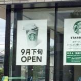 『【オープン日決定】半田山に建設中のスタバ!気になるオープン時期は9月下旬に、店舗名は浜松半田山店になるようです - 東区半田山 → 9月27日(火)オープンで確定』の画像