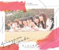 【欅坂46】『期待していない自分』はMVあるんだな、これは楽しみ!