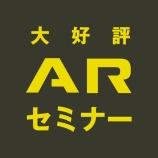 『【参加費無料】2/25(木)開催!ARの世界に入り込める!子供から大人まで大喜びの大型スクリーンAR体験会』の画像