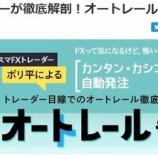 『トレーダーボリ平がマネックス証券の自動売買「オートレール」に挑戦!』の画像
