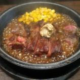 『【いきなり!ステーキに初めて行きました】』の画像