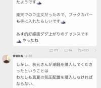 【乃木坂46】齋藤飛鳥がが秋元真夏へ「わたしはちょろいぞ」