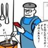 お料理初心者講座