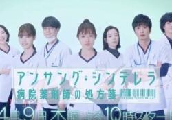 可愛いw 西野七瀬出演「アンサング・シンデレラ」60秒スポット!にゃー出番多そうで良きwww