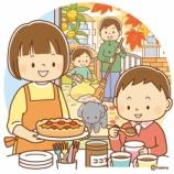 『【クリップアート】秋の家族のイラスト(金木犀・紅葉)』の画像