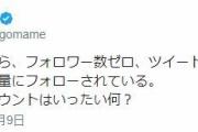 河野太郎外務大臣、ツイート数ゼロのアカウントに大量フォローされ気味悪がる