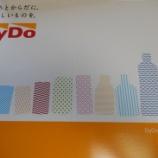 『ダイドードリンコ(2590)から自社製品詰め合わせが届きました。』の画像