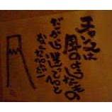 『居酒屋てっぺん パート2』の画像