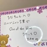 『【速報】前回宿題スルーだった林瑠奈さん、果たして今回は・・・『タマハラ』決行のときが!!!キタ━━━━(゚∀゚)━━━━!!!【のぎおび⊿】』の画像