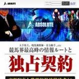 『【リアル口コミ評判】ABSOLUTE(アブソリュート)』の画像
