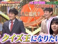 【日向坂46】渡邊美穂「私クイズ王になりたい!」3度目の挑戦か!?