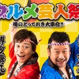『(番外編)ゴールデンウィークは東京・中野で開催されている「グルメ芸人祭」へどうぞ』の画像