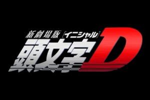 【アニメ】2014年新アニメ頭文字Dが帰ってきたあああああああああああああ