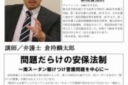 【悲報】パコリーヌ山尾さん。連合愛知に推薦を断られ