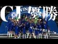 【動画】【CL決勝】チェルシー、9年ぶり2度目のCL制覇!