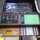『新宿「ナルシス」』の画像