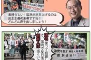 ヘイトスピーチ反対派の有田芳生さん「在特会のような差別主義者たちは豚呼ばわりするのが国際標準だ」