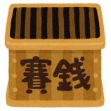 『【画像】クソ神社「賽銭は1円5円10円とかじゃなくて、別の硬貨や紙幣を入れてくれや😤」』の画像