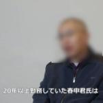 【動画】中共元幹部「中国の汚職腐敗や監視告発制度に完全に希望を失い渡米を決心した」