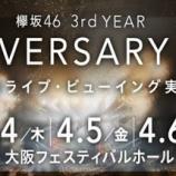 『欅坂46「3rd YEAR ANNIVERSARY LIVE」ライブ・ビューイング当落が判明!』の画像