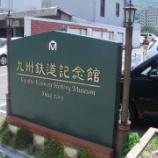 『【門司港レトロ】九州鉄道記念館』の画像