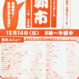 『朝市 in 上戸田 12月14日(日)午前8時から正午まで市役所南通りで開催』の画像