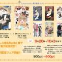 09/20~パピレス&Renta!にてクロスノベルス電子フェア