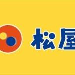 松屋!復刻メニュー第一弾はうまトマハンバーグ定食!!!