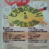 『11月29日は戸田市農(みのり)の秋祭り』の画像