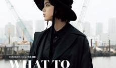 【欅坂46】平手友梨奈さん「GQ JAPAN」表紙に抜擢!日本人女性の単独表紙は滝川クリステル・大坂なおみに次ぎ3人目