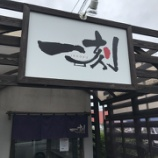 『【食堂巡り】鳥取温泉旅② No.21 ラーメン一刻 淀江店(鳥取県米子市)』の画像