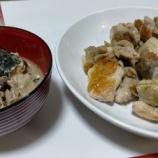 『【今日の夕飯】 鶏もも肉炒め その2 @さば缶と低糖質パンとチョコレート』の画像