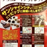 『芥川製菓チョコレートアウトレット、戸田市文化会館2階展示室にて3月28・29日(火・水)販売!』の画像