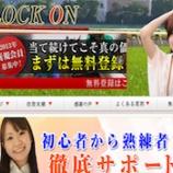 『【リアル口コミ評判】LOCK ON(ロックオン)』の画像