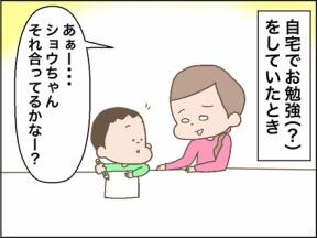 家庭学習で珍回答③