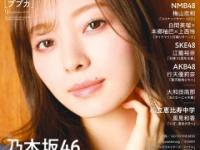 【画像】BUBKAの表紙に白石麻衣の正統後継者登場!!!!!!