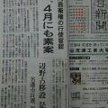 1月13日、朝日新聞一面「政権、4月にも素案」