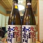 横川商店 蔵日記