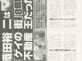 仕事激減の織田裕二「ギャラ3分の1でもいい」と深夜ドラマ出演直訴