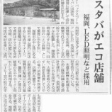 『(番外編)スタバがエコ店舗開設・・・福岡からですが。』の画像